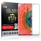 OPPO find X2 Pro OPG01 au ガラスフィルム 3D 液晶保護ガラスシート 強化ガラス保護フィルム 全面保護 シール 画面保護 スクリーン保護フィルム キズ防止
