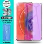 OPPO find X2 Pro OPG01 au 強化ガラス保護フィルム ブルーライトカット 液晶保護 3D全面保護 画面保護 スクリーンシート 傷防止 ガラス膜 スマホフィルム