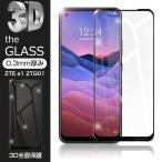 ZTE a1 ZTG01 強化ガラス保護フィルム 液晶保護 3D全面保護 画面保護 スクリーンシート 傷防止 ガラス膜 スマホフィルム ディスプレイ保護フィルム