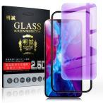 iPhone13/13mini/13Pro/13ProMax/iPhone12/12mini/12Pro/12ProMax 強化ガラスフィルム ブルーライトカット 2.5D ガラスフィルム 画面 スクリーン 液晶保護