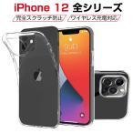 iPhone12mini iPhone12 iPhone12 Pro iPhone12 Pro Max スマホケース TPUケース iPhoneケース 透明ケース マイクロドット加工 ワイヤレス充電対応