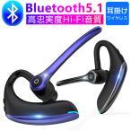 Bluetooth 5.1 ワイヤレスイヤホン 左右耳通用 ブルートゥースイヤホン 耳掛け型 両耳兼用 ヘッドセット 高音質 マイク内蔵 無痛装着タイプ 180°回転