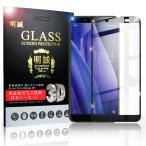 AQUOS sense3 basic / Android one S7 強化ガラスフィルム au SHV48 画面保護 ガラスシート スマホフィルム 全面保護シール スクリーンフィルム 液晶保護