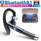 ワイヤレスイヤホン Bluetooth5.1 ブルートゥースイヤホン 片耳タイプ ノイズキャンセリング 充電ケース付き 270°回転 左右耳兼用 耳掛け型 完全ワイヤレス