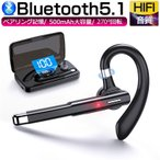 ワイヤレスイヤホン Bluetooth5.1 ビジネスイヤホン 自動オンオフ 自動ペアリング 左右耳兼用 HIFI音質 軽量 ノイズ低減 LED残電量表示 防水 ノイズリダクション
