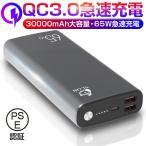 モバイルバッテリー 30000mAh大容量 パワーバンク ポリマー電池 PD対応 QC3.0 携帯充電器 USB出力ポート Type C出力/入力ポート Type-C 65W対応 PSE認証済