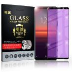Xperia 5 II 強化ガラスフィルム ブルーライトカット 液晶保護フィルム SOG02 au 画面保護 ガラスシート スマホフィルム スクリーンフィルム softbank