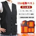 電熱ベスト 電熱ジャケット ヒーター付きベスト ヒーター内蔵 加熱ベスト ホットベスト 発熱ベスト USB加熱 モバイルバッテリー給電 防寒ベスト 防寒対策