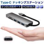 USB C ハブ USB Cドック 6in1ハブ ドッキングステーション 変換アダプター 3つのUSB ポート type C HDMI USB 3.0対応 SDカードスロット TFカードリーダー