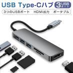 ドッキングステーション USB C ハブ HDMI出力ポート 3USB ポート 高速データ転送 MacBook Pro iPad Pro ChromeBook等に対応 互換性抜群 耐久性抜群 超軽量
