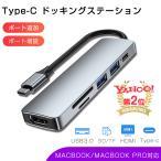 ドッキングステーション Type-C USBハブ  6ポート 6in1 PD充電対応 4K HDMI出力 USB3.0対応 2USBポート 高速データ伝送 SDカードリーダー TFカードリーダ