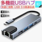 ドッキングステーション USBハブ PD急速充電 ギガポート LANポート 有線LAN イーサネット 変換アダプター 多機能 防熱強化 汎用性 MacBook Pro iPad Pro等に対応