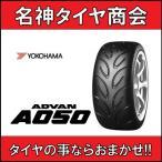 YOKOHAMA ADVAN A050 185/55R14 Sタイヤ【ヨコハマ アドバン A050 185/55-14】新品