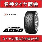 YOKOHAMA ADVAN A050 225/50R15 Sタイヤ【ヨコハマ アドバン A050 225/50-15】新品