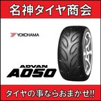 YOKOHAMA ADVAN A050 255/40R17 Sタイヤ【ヨコハマ アドバン A050 255/40-17】新品