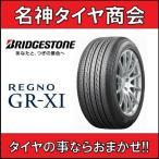 ブリヂストン レグノ  ジーアール クロスアイ 275/30R20 97W XL【BRIDGESTONE REGNO GR-XI 275/30-20】新品