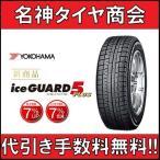ヨコハマ アイスガード5プラス 195/65R15 91Q  【YOKOHAMA ice GUARD 5 PLUS IG50+ 195/65-15 スタッドレスタイヤ】