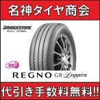お買い得 ブリヂストン レグノ ジーアール・ レジェーラ 155/65R14 75H 4本セット【BRIDGESTONE REGNO GR-Leggera 155/65-14】新品