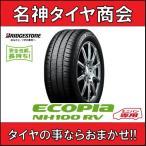 New!!ブリヂストン エコピア NH100 RV 205/60R16 92H 【BRIDGESTONE ECOPIA NH100 RV 205/60-16】新品