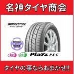 ブリヂストン プレイズ ピーエックス シー155/65R14 75H【BRIDGESTONE Playz PX-C 155/65-14 】新品