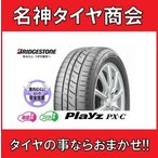 ブリヂストン プレイズ ピーエックス シー165/65R15 81S【BRIDGESTONE Playz PX-C 165/65-15 】新品
