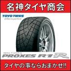 トーヨータイヤ プロクセス R1R 205/50R16 87V【 TOYO TIRES PROXES R1R 205/50-16】 新品
