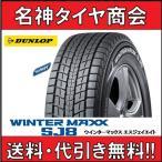 ダンロップ ウインター マックス SJ8 275/70R16 114Q 【DUNLOP WINTER MAXX SJ8 275/70-16 スタッドレスタイヤ】新品