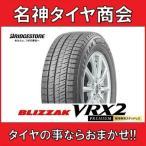 スタッドレスタイヤ ブリヂストン BLIZZAK VRX2 195 65R15 91Q