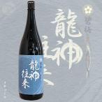 ≪梅酒≫ 龍神往来 碧梅 1800ml :りゅうじんおうらい へきばい