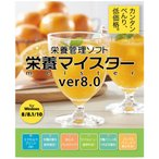 栄養管理ソフト「栄養マイスター」Ver6.0  BASIC版+献立展開キット