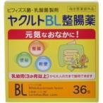 ヤクルトBL整腸薬 36包(プラス6包付。なくなり次第終了。)