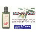 オリーブ果汁水 グリーンローション180ml(1回のご注文は36本まで)