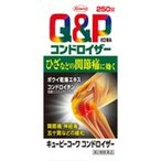 キューピーコーワコンドロイザー250錠(第2類医薬品)(発送までに数日かかる場合がございます。)