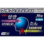 クールワンせき止めGX 30錠(第(2)類医薬品)