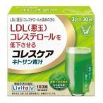 コレスケア キトサン青汁 30