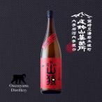 尾鈴山 山猿  1800ml《麦焼酎》尾鈴山蒸留所/宮崎/麦焼酎