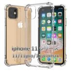 ���[iphone11����/6.1�����]��iphone 11 TPU ������ Ʃ�� ��ۼ� ���'���iPhone11 ���եȥ����� ���ꥢ������ �ݸ�С� �Ѿ�