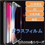 �����iphone 11 pro/X/XS�б� 5.8������ۡ������ݸ� ���եȥե졼�� ���饹�ե���� ����0.2MM ����9H 3D �������iphone 11 pro �����ե���� X XS �Ѿ�