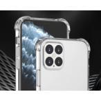 [特売品/送料無料][iphone12 mini専用/5.4インチ]【TPU ケース 透明 衝撃吸収 ストラップホール付】 ソフトケース iphone 12 mini カバー 耐衝撃