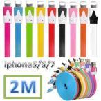 Yahoo!meitsu商店お得![便利な2M]【頑丈なフラット:断線しにくい】iphone5s iphone6s iphone7 充電ケーブル 充電器 お色指定不可