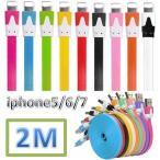 【便利な2m】【頑丈なフラット:断線しにくい作り】iphone5s iphone6s iphone7 plus 充電ケーブル USBケーブル iphone 充電器【色指定不可】