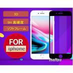 ���[iphone7/8���� 4.7�����]�������ݸ� ���եȥե졼�� �������饹 ����0.2MM ����9H 3D ������iphone7 iPhone8 ���̥��С� ���饹�ե����
