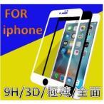 [複数購入限定/必ず3枚以上お求め][iphone7/8専用 4.7インチ]【全面保護 ソフトフレーム ガラスフィルム 0.2MM/9H/3D 黒限定】 iphone7 iphone8 強化フィルム