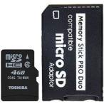 【送料無料】東芝 メモリースティック PRO DUO 4GB セット 【TOSHIBA microSDHCカード 4GB CLASS4+ProDuo 変換アダプタ】PSP対応