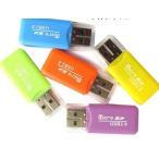 お試し【蓋付き タイプB】 USBカードリーダー USB2.0(microSDカード/microSDHCカード→USBメモリーへ変換)【お色指定不可】