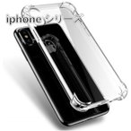 お試し【iphoneXS MAX専用 TUP 衝撃吸収 高品質 6.5インチ】XS MAX ケース クリア カバー  耐衝撃 iphone XS MAX ソフトケース