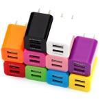 【送料無料/人気】ipad iphone USB 充電 コンセント 電源アダプタ【2ポートで最大2.1Aの出力/各ポート:最大1A】