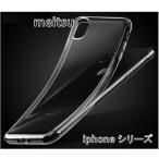 最安値挑戦【iphoneXS MAX専用/6.5インチ TPU 薄型 透明】iphone XS Max ケース クリア カバー  ソフトケース  XSMAX ケース