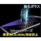 SALE!【iphone6/6s専用】【iphone 強化ガラス フィルム 極薄0.2mm 硬度9H】iphone6 iPhone6s フィルム ガラスフィルム 高光沢 4.7インチ