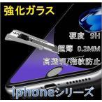 SALE【iphone7/8専用 4.7インチ】【iphone 強化ガラス フィルム 極薄0.2mm 硬度9H】iphone7 iPhone8 フィルム ガラスフィルム
